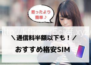 格安SIMのおすすめ