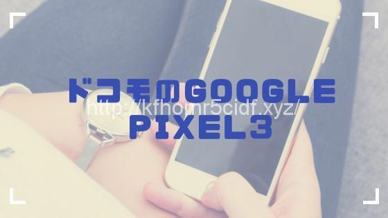 ドコモのpixel3
