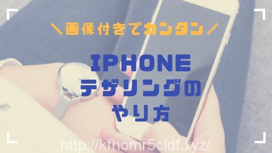 iPhoneのテザリングのやり方