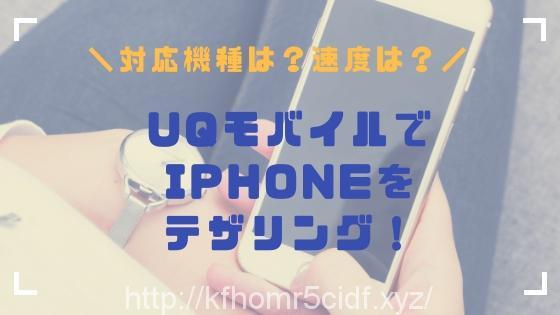UQモバイルでiPhoneテザリング。対応機種や速度は?