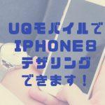 UQモバイルでiPhone8テザリング可能に