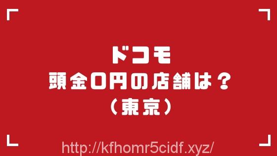 docomoの「頭金0円」のショップ (東京)