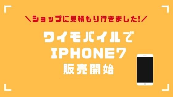 ワイモバイルでiPhone7を見積もり。いくらで買える?