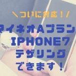 マイネオのAプランでiPhone7がテザリングできる