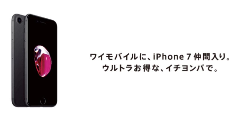 Y!mobileiPhone7 - 格安SIM・スマホはワイモバイルで - https___www.ymobile.jp_iphone_