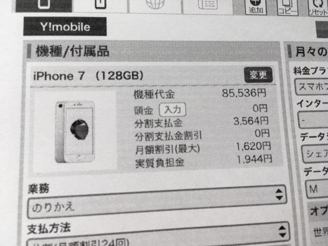 ワイモバイルのiPhone7の値段が高い